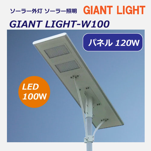 GIANT LIGHT-W100