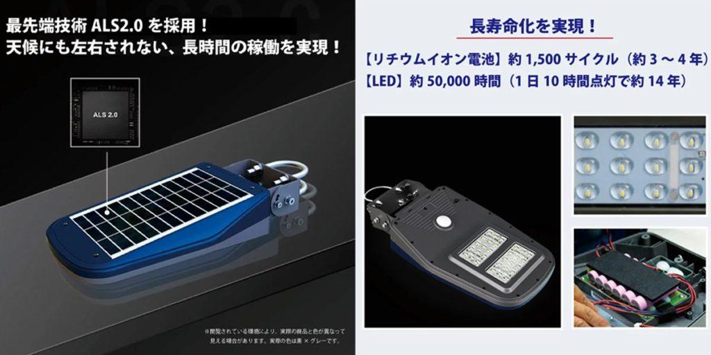 ソーラーライトSIGEN-CP3