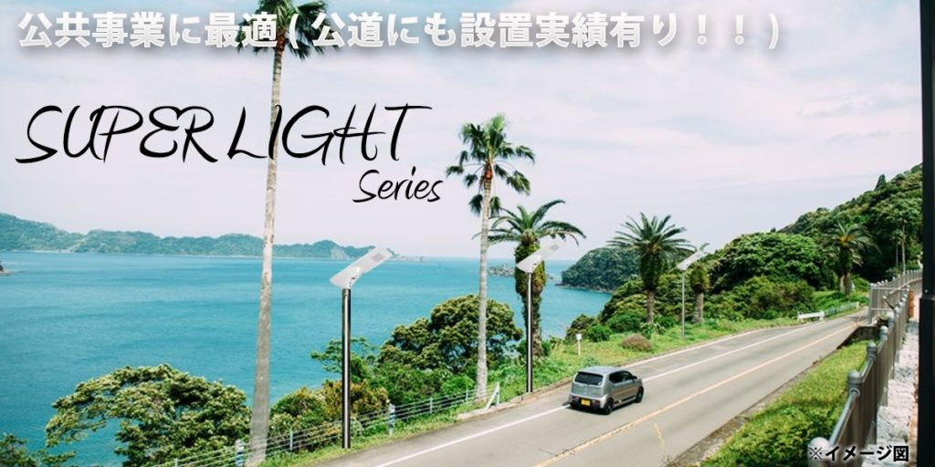 SUPER LIGHT設置イメージ
