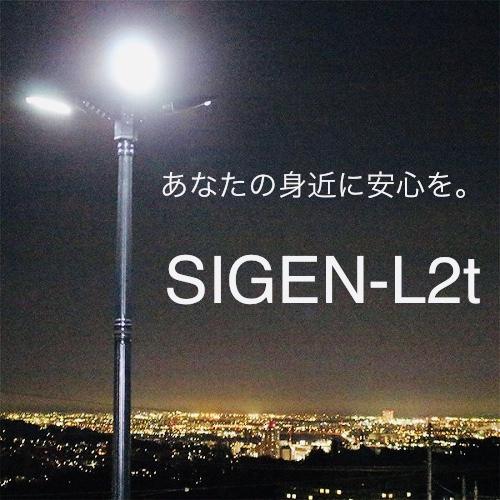 ソーラーセンサーライトSIGEN-L2t