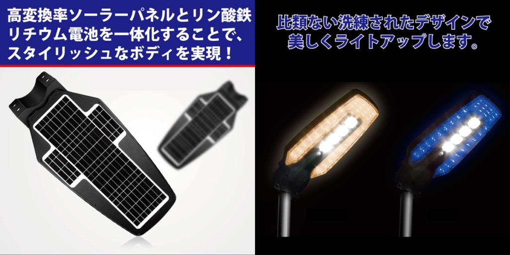 ソーラー照明SIGEN-RYUSEIの特徴