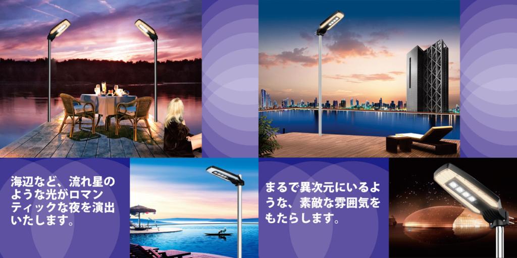 ソーラー照明SIGEN-RYUSEI設置イメージ図