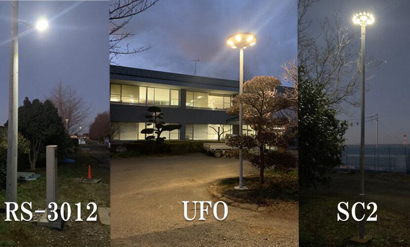 ソーラー照明RS,UFO,SC2の設置画像