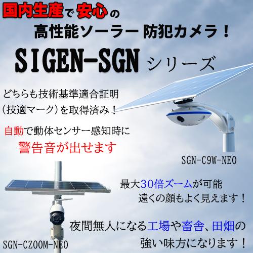 ソーラー防犯カメラSGNシリーズ