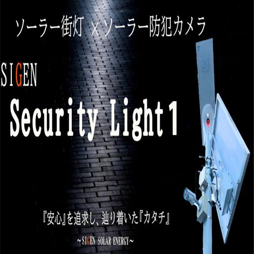 ソーラー防犯カメラ付きソーラー外灯Security-LightⅠ