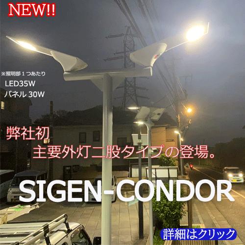ソーラー二股外灯SIGEN-CONDOR