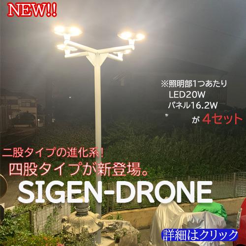 4股ポール式ソーラー照明SIGEN-DRONE