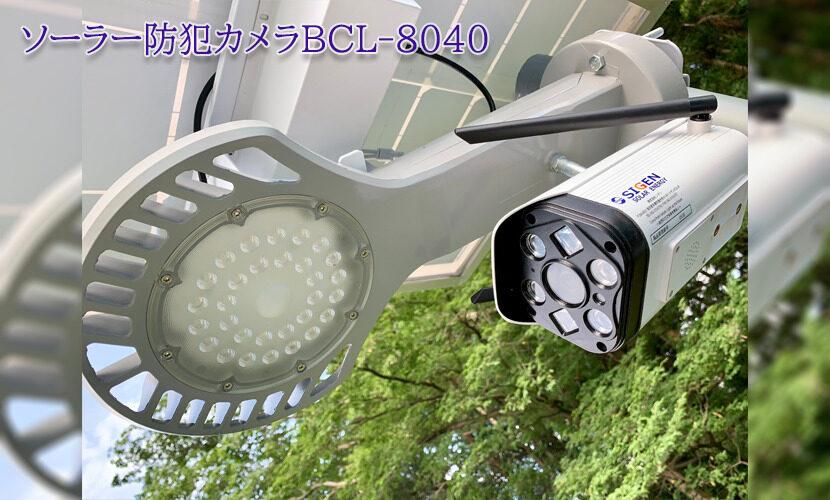 ソーラー防犯カメラBCL-8040