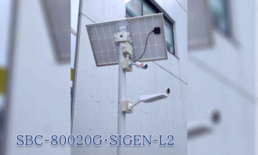 ソーラー防犯カメラSBC-80020G