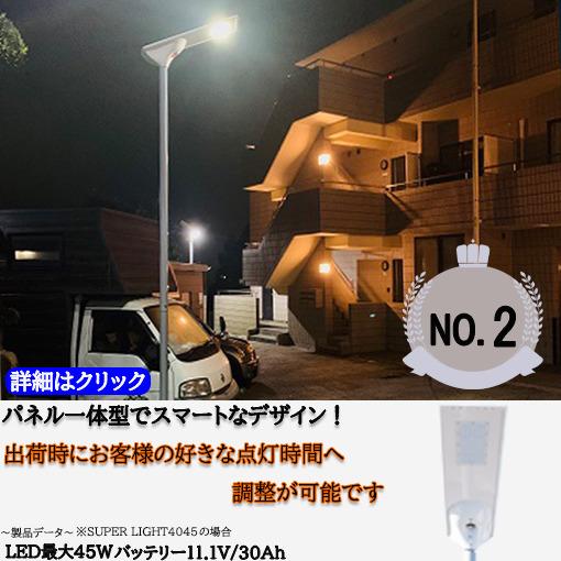 ソーラー外灯SUPER LIGHT4540